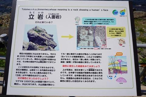 佐渡日本ジオパーク人面岩1
