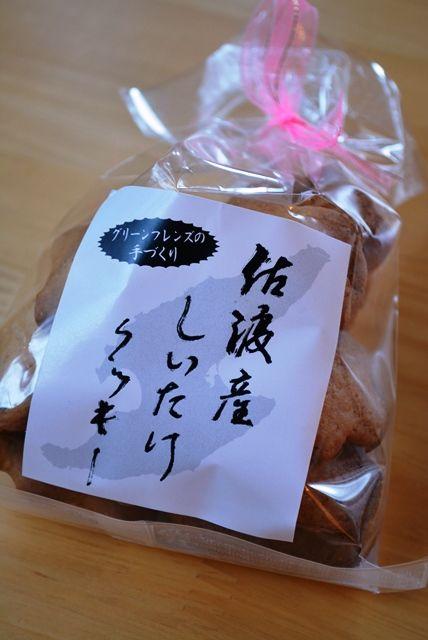 佐渡産しいたけクッキー