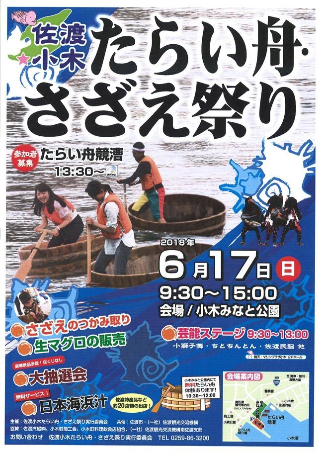 小木たらい舟さざえ祭り