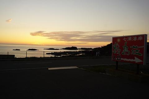 佐渡敷島荘からの夕陽1