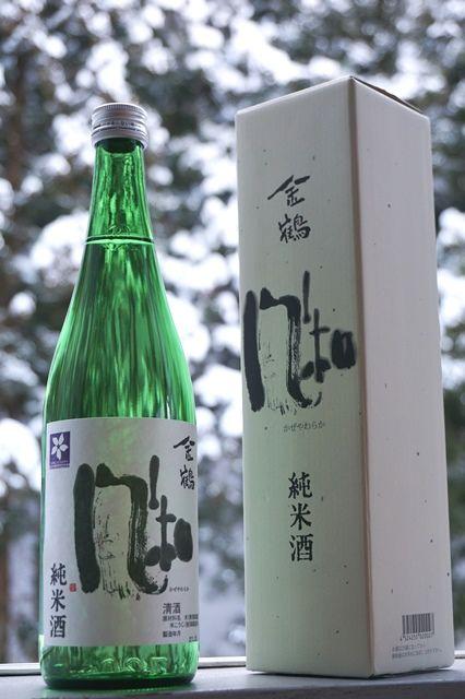 金鶴純米酒風和2