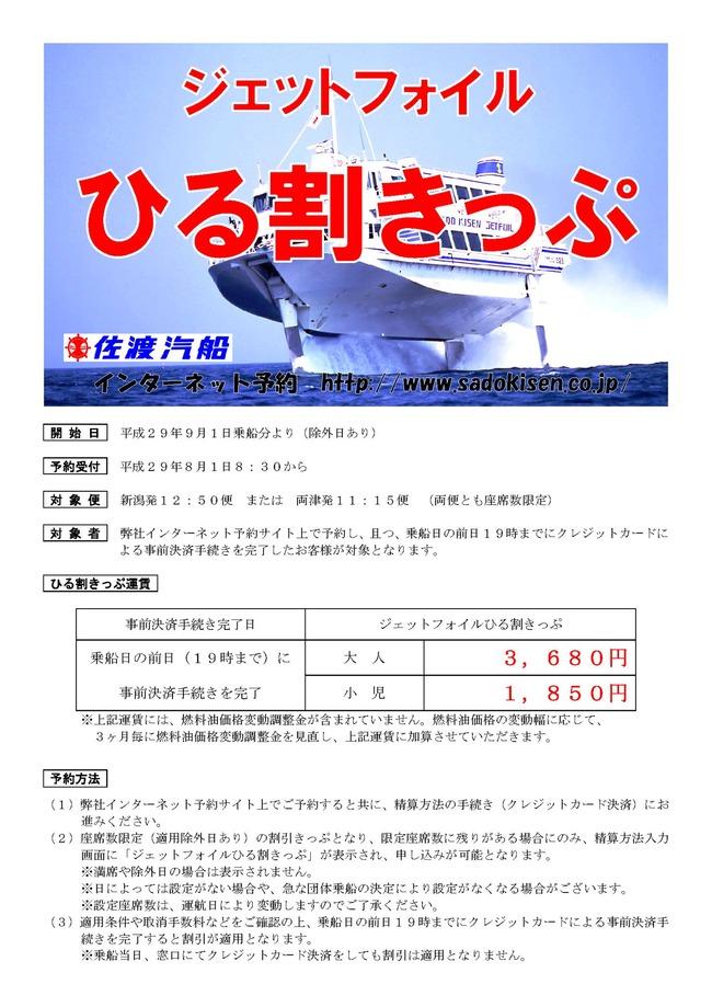 佐渡汽船ジェットフォイル割引