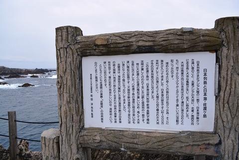 佐渡尖閣湾パネル