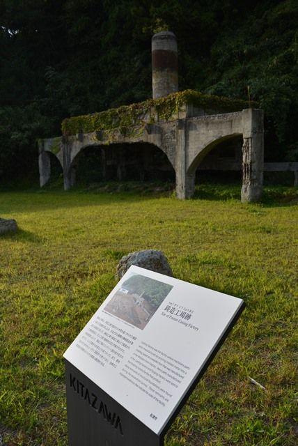 佐渡北沢浮遊選鉱場鋳造工場跡