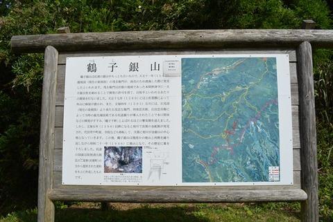 佐渡鶴子標識2