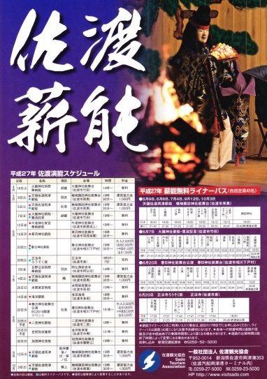 佐渡薪能イベントスケジュール2015