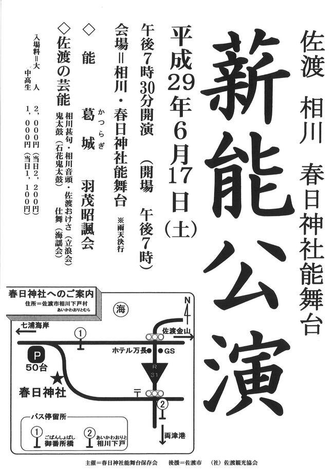 佐渡相川春日神社能舞台