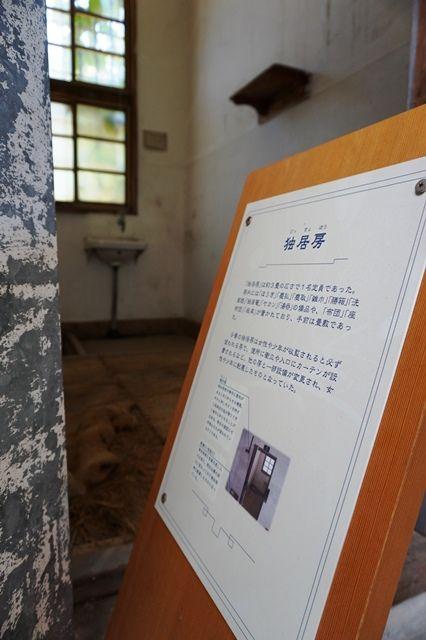 相川拘置支所5