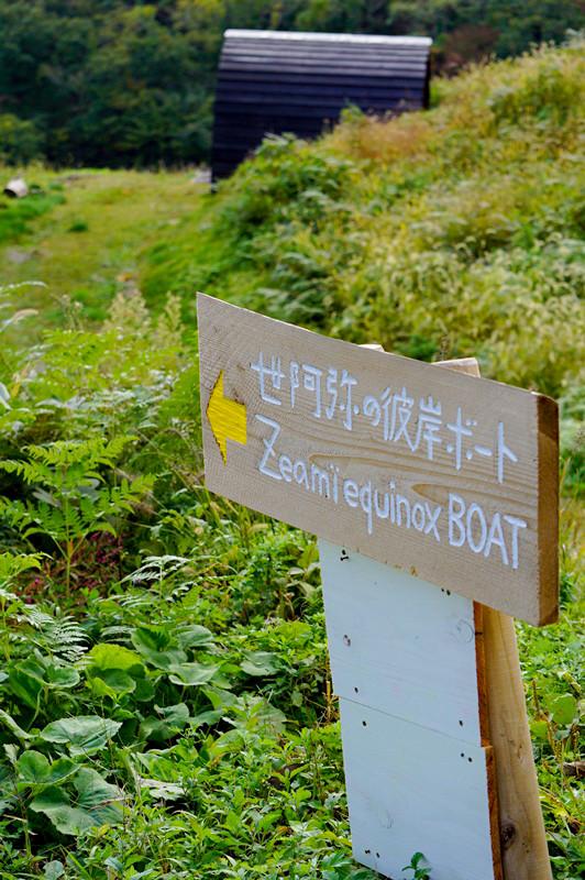岩首棚田2016秋5