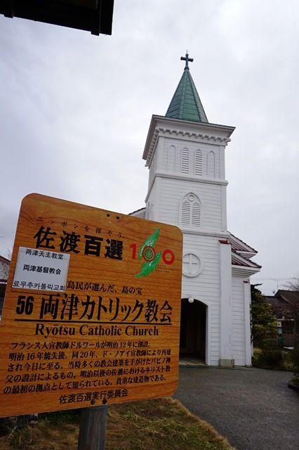 佐渡両津カトリック教会