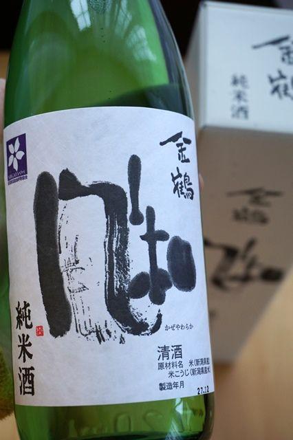 金鶴純米酒風和1