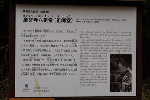 慶宮寺八祖堂5