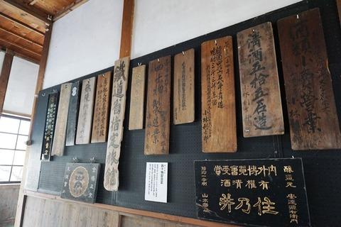 佐渡國小木民俗博物館廊下