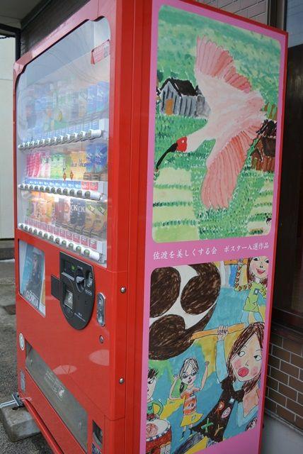 真野新町バス停自販機