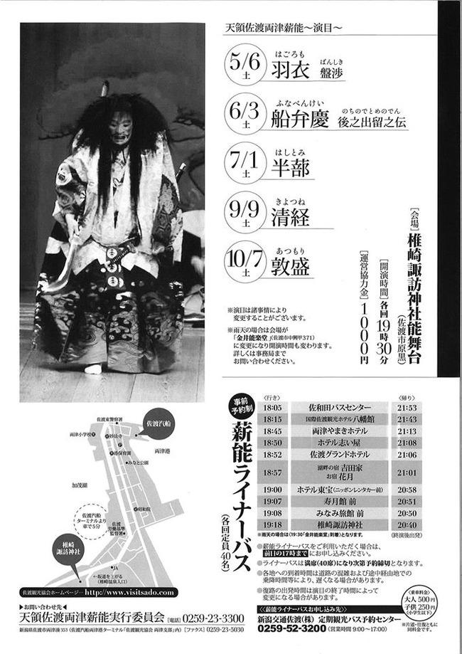 椎崎諏訪神社薪能1