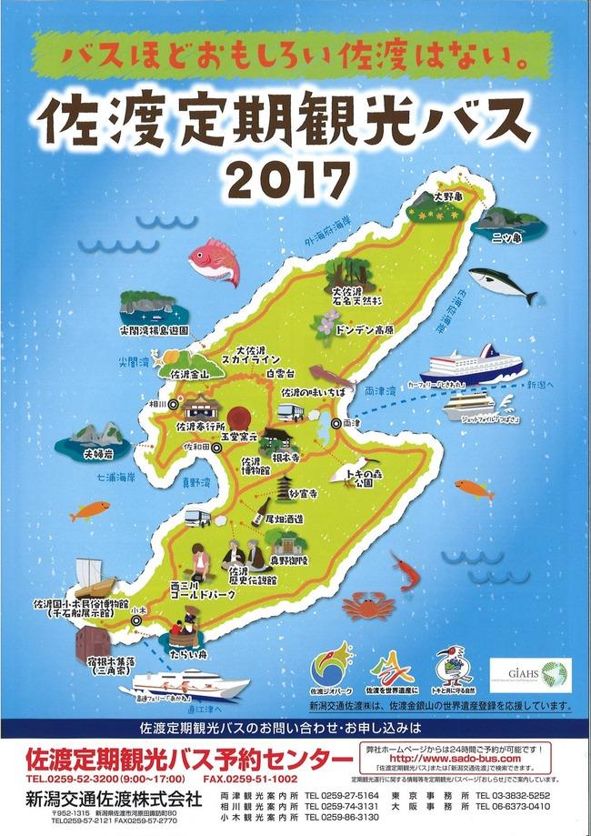 佐渡定期観光バス2017