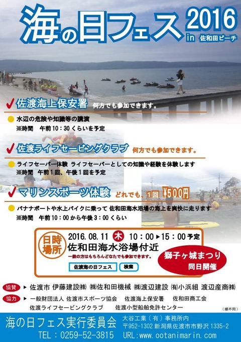 佐渡海フェス20160811