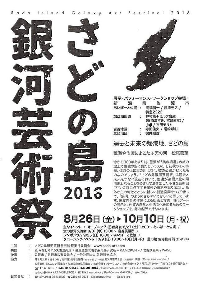 佐渡の島芸術祭2016