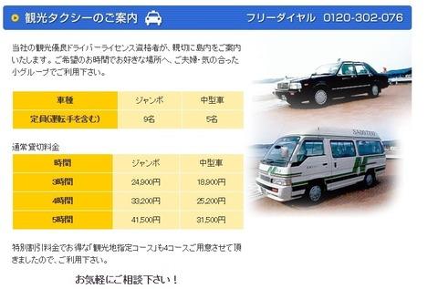 佐渡汽船観光タクシー