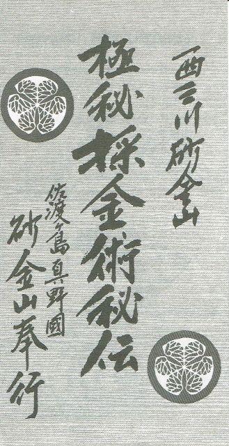 西三川砂金山極秘採金術秘伝書1