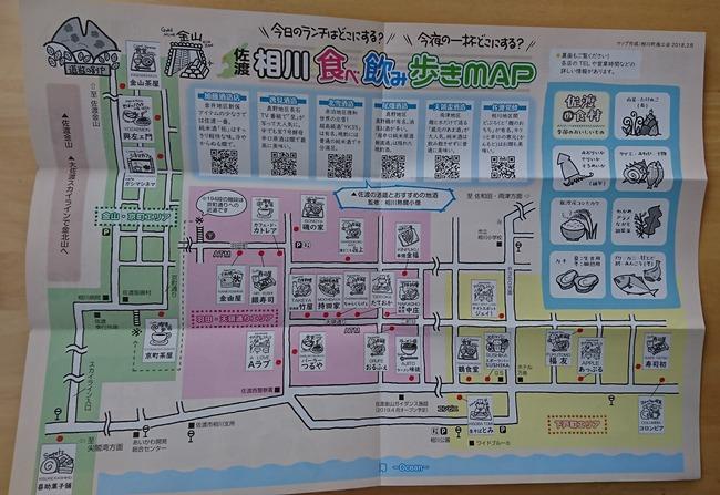 佐渡相川食べ歩き飲み歩き地図