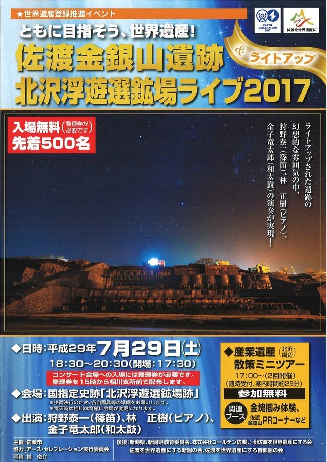 1北沢浮遊選鉱場ライブ2017