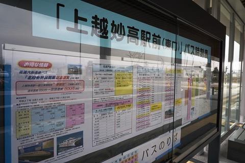 上越妙高駅佐渡へは東口のバス乗り場をご利用ください2