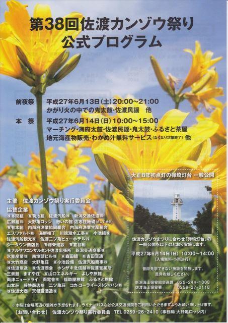 第38回佐渡カンゾウ祭り公式プログラム