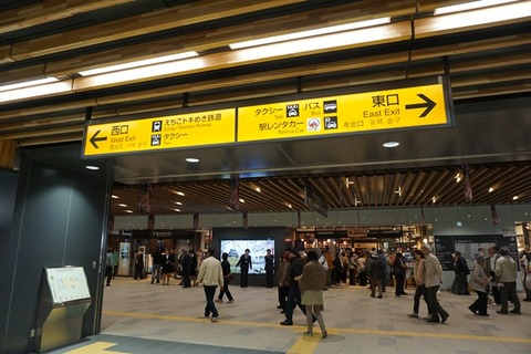 上越妙高駅佐渡へは東口に降りてください