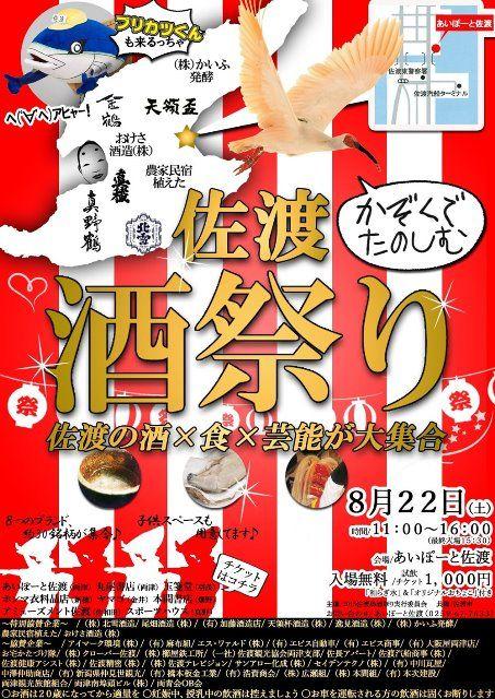 佐渡酒祭り2015年8月22日チラシ