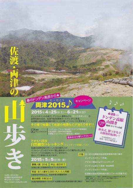 佐渡両津の山歩き両津2015♪キャンペーン