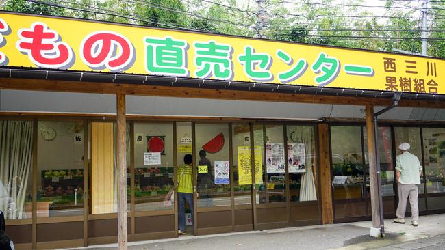 西三川直売所4