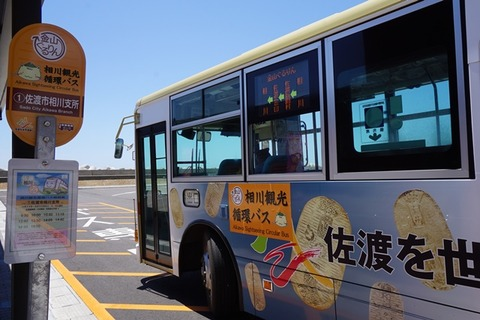 金山ぐるりん相川観光循環バス1