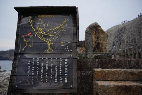 佐渡鎮目市左衛門維明墓2