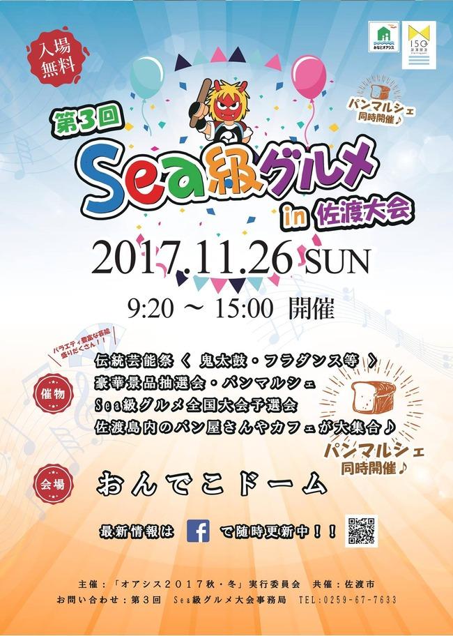 佐渡sea級グルメ1