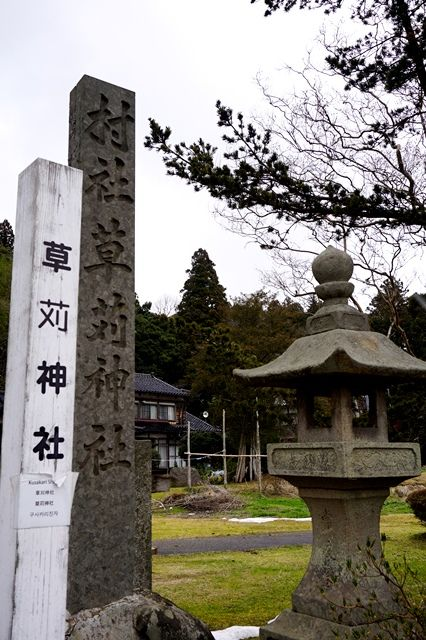 佐渡草苅神社
