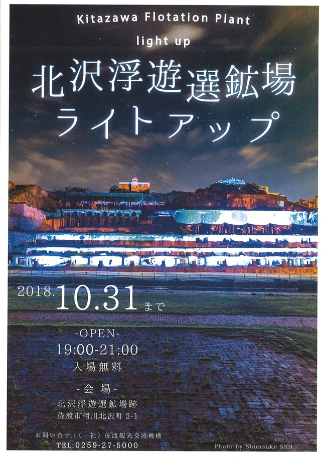 北沢浮遊選鉱場跡ライトアップ2018