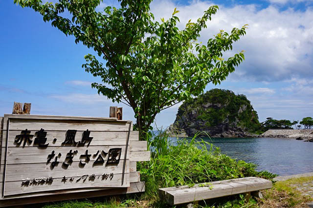 赤亀風島なぎさ公園