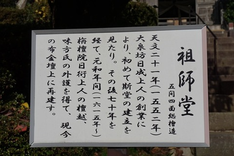 日蓮宗塚原山根本寺14