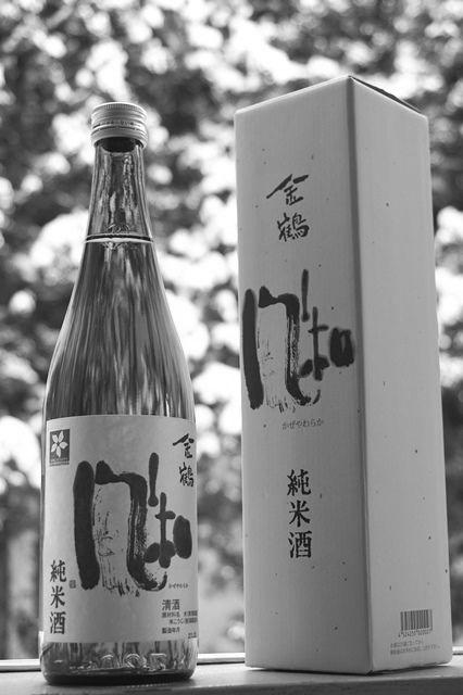 金鶴純米酒風和mono