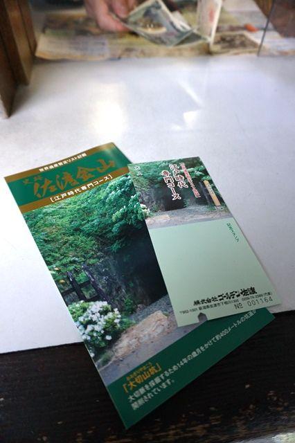 佐渡金山山師探検コース1