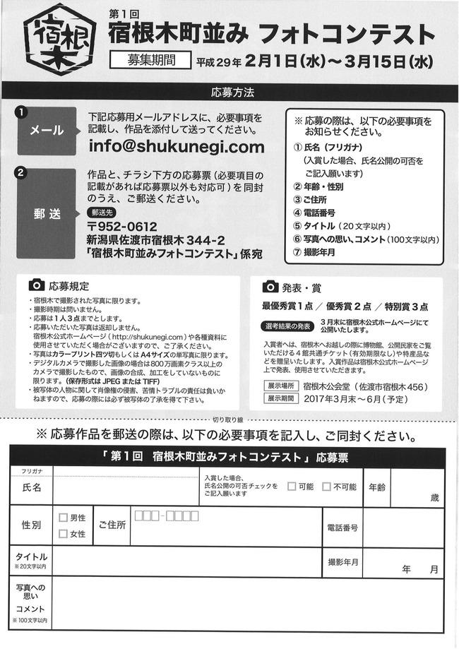 宿根木町並みフォトコンテスト募集要項と応募票