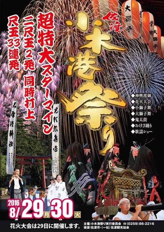 小木港祭り
