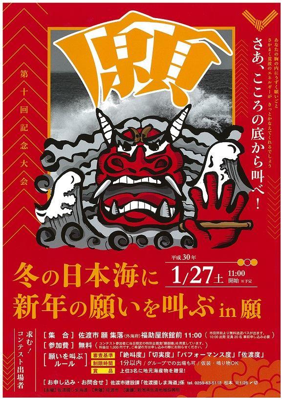 冬の日本海に新年の願いを叫ぶin願い
