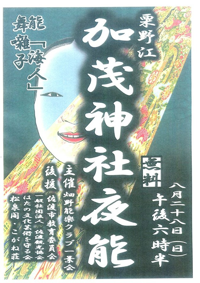 加茂神社夜能