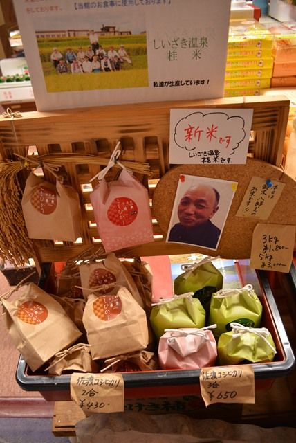 佐渡ニュー桂温泉桂米土産
