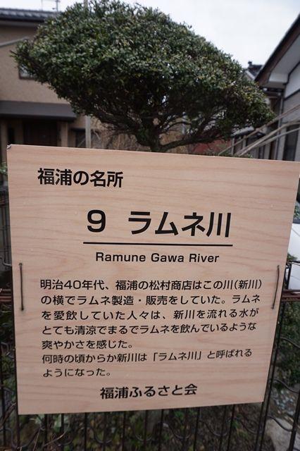 佐渡福浦ラムネ川