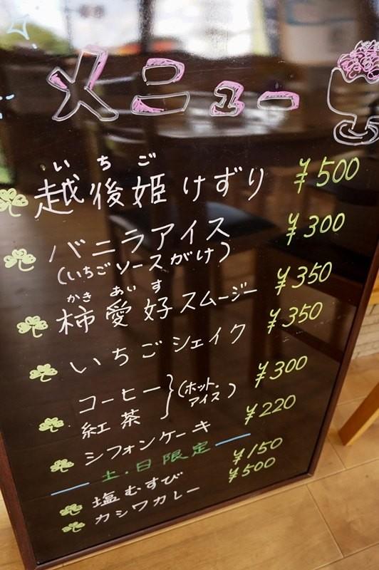 斉藤カフェ2
