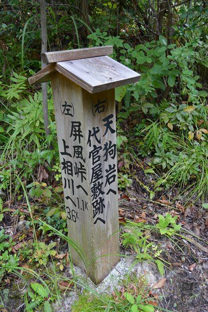 佐渡鶴子標識1