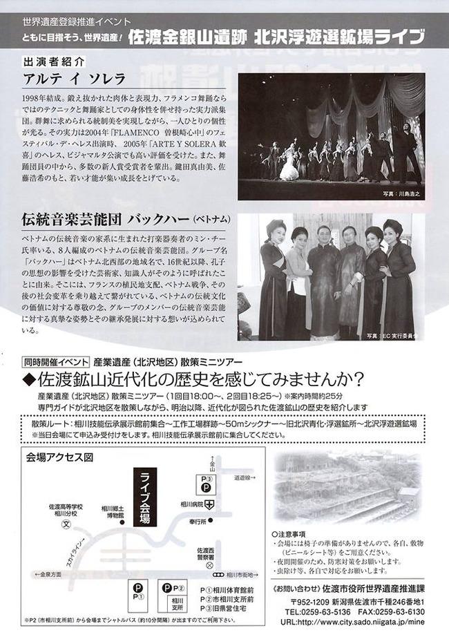 金銀山世界遺産登録応援イベント北沢浮遊選鉱場ライブ裏面